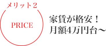 家賃が格安!月額2万円台~